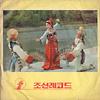 チョソンレコード/86059/民族劇団