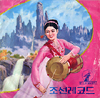 チョソンレコード/86227/太鼓と少女