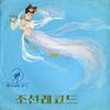 チョソンレコード/76197/天女
