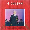 チョソンレコード/ア スリョンニムボミヨ/76197/男性ボーカル
