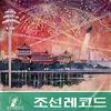 チョソンレコード/86059/花火2