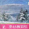 チョソンレコード/76199/雪2