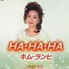 ha・ha・ha/ダイヤの花