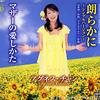 マザーの愛し方/朗らかに/日本デビュー35年記念盤/アグネス作曲