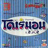 ドラえもんのうた/タイ語バージョン2002/プレーンフィット