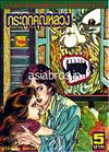 タイ・ホラーコミック/デッド