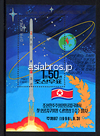 北朝鮮/光明星一号打上記念切手(通称テポドン切手)/台紙なし