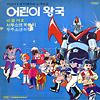 子供王国1(オリニワングク)/日本もの他韓国版TVアニメ/サントラ集