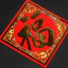 中国雑貨/福の字の貼り付け紙×5枚セット