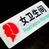 中国/案内板プレート各種/女性トイレ