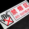 中国/案内板プレート各種/禁煙エリア1