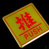 中国/ドアプレート各種/押す/push