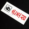 韓国/案内板プレート各種/手に注意(ドアに手を挟まないように)