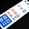 韓国/案内板プレート各種/営業時間