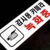 韓国/案内板プレート各種/監視カメラ録画中