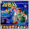 星の国の三銃士/韓国版TVアニメ/サントラ集