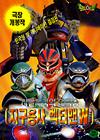 チグヨンサ・ベクトメンW/韓国ロボットアニメ/ビデオ2本パック