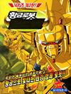 ゴールドリョン/韓国ロボットアニメ/ビデオ2本パック