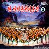 朝鮮の歌/第27集/革命歌劇2