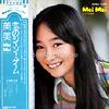 mei-mei(メイメイ/恋恋)/恋のシーソーゲーム