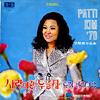 patti kim '70/吉屋潤作品集