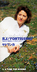 風よ!fortissimo/a tune for bosnia