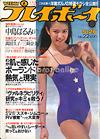 週刊プレイボーイ/昭和56年5月26日号