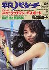 週刊平凡パンチ/昭和58年5月2日号/1983年