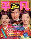 月刊平凡/昭和51年2月号