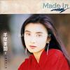 Made In/別離選択了我/台湾発売中国語歌唱