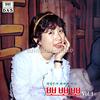 ポポポ vol.1/むすんでひらいて韓国版など/童謡/子供向け番組?