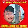 カラー・ポートレコード/ピクチャー盤