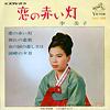 恋の赤い灯/4曲入りCP盤/日語歌唱