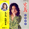 火の鳥/日本発売盤/特大ポスター付き