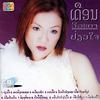 ラオス・ポップス/ソロ001/cd