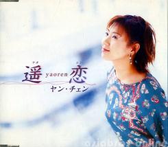 遥恋(ヤオレン)/約束の地/青藏高原