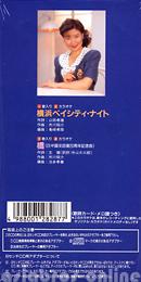横浜ベイシティ・ナイト/橋(日中国交回復20周年記念曲)