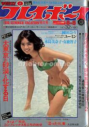 週刊プレイボーイ/昭和53年8月8日号